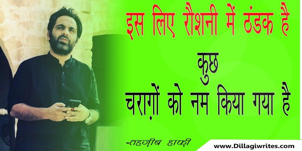tehzeeb hafi poetry in hindi