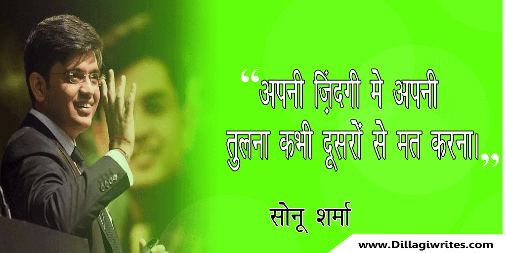 sonu sharma Quotes in hindi 19 Sonu Sharma Quotes|The Secret To Success