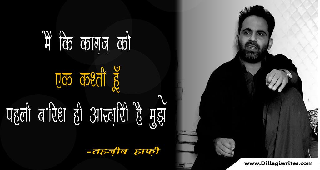 urdu poetry tehzeeb hafi