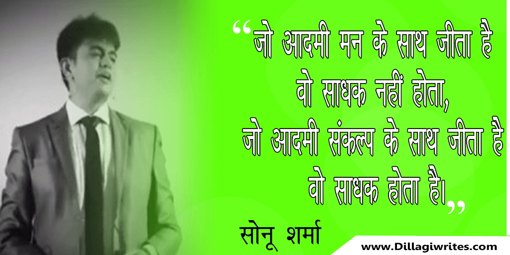 sonu sharma Quotes in hindi 2 Sonu Sharma Quotes|The Secret To Success
