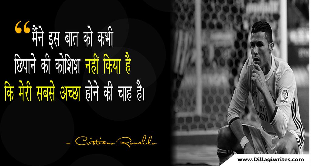 Cristiano Ronaldo Quotes Hindi 10 Cristiano Ronaldo Quotes Hindi|That Inspire You