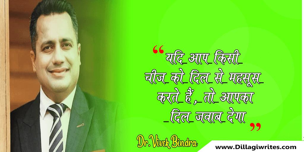 quotes of vivek bindra
