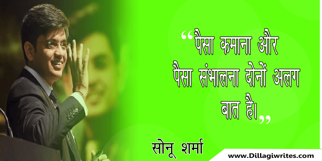 sonu sharma Quotes in hindi 3 Sonu Sharma Quotes|The Secret To Success