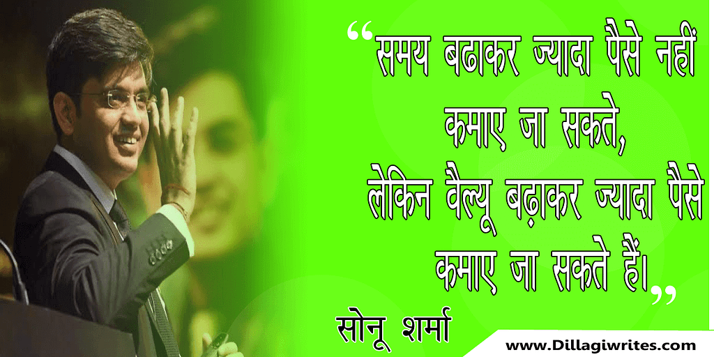 sonu sharma Quotes in hindi 8 Sonu Sharma Quotes|The Secret To Success