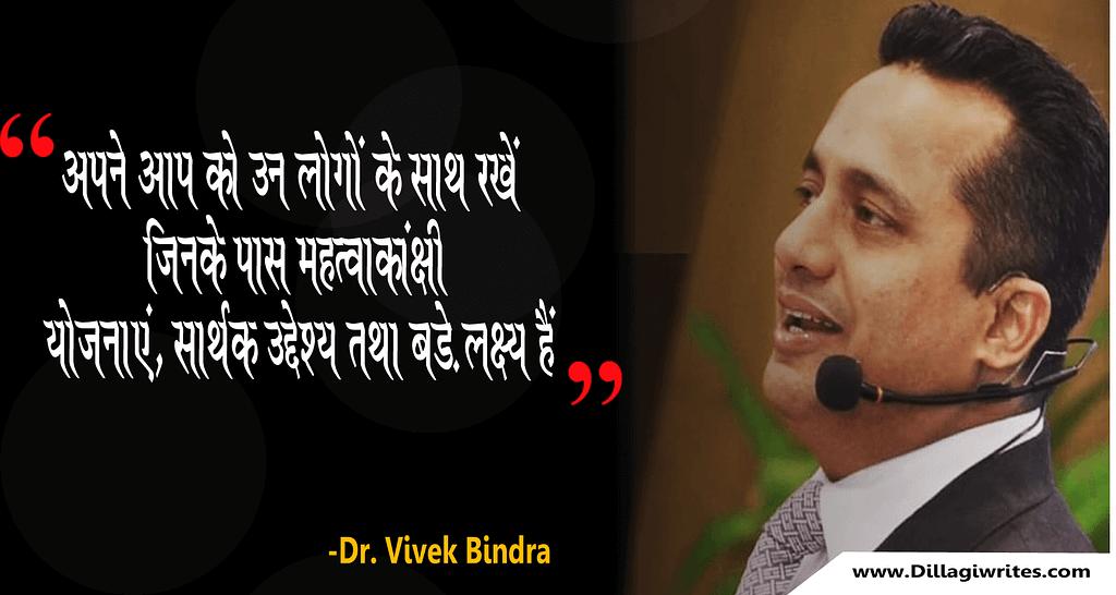 vivek bindra hindi quotes