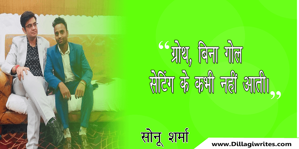 sonu sharma Quotes in hindi 20 Sonu Sharma Quotes|The Secret To Success