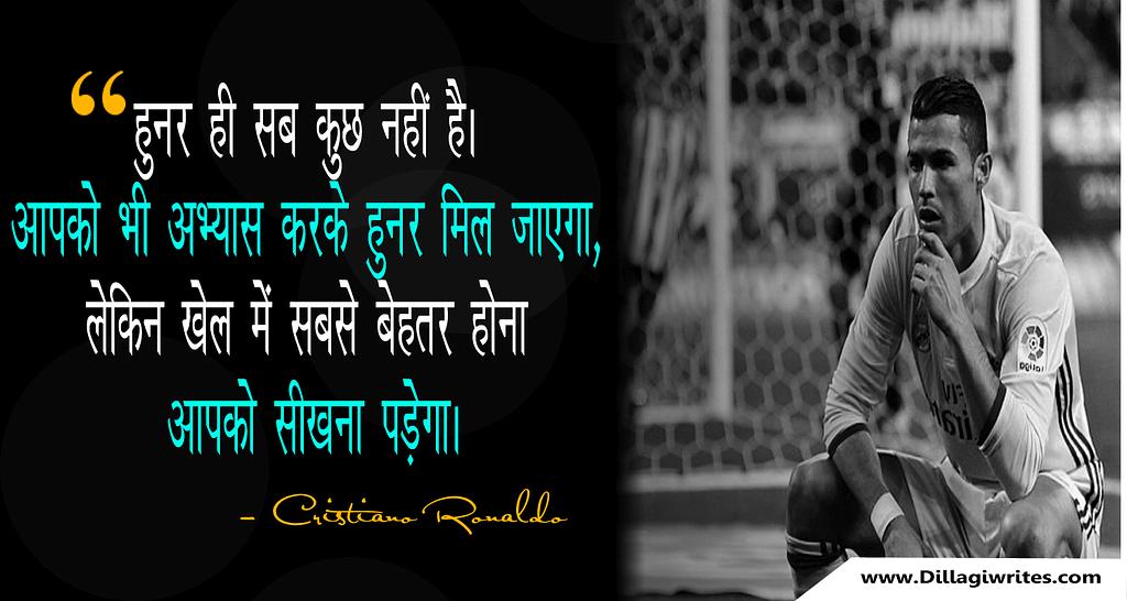 Cristiano Ronaldo Quotes Hindi 12 Cristiano Ronaldo Quotes Hindi|That Inspire You