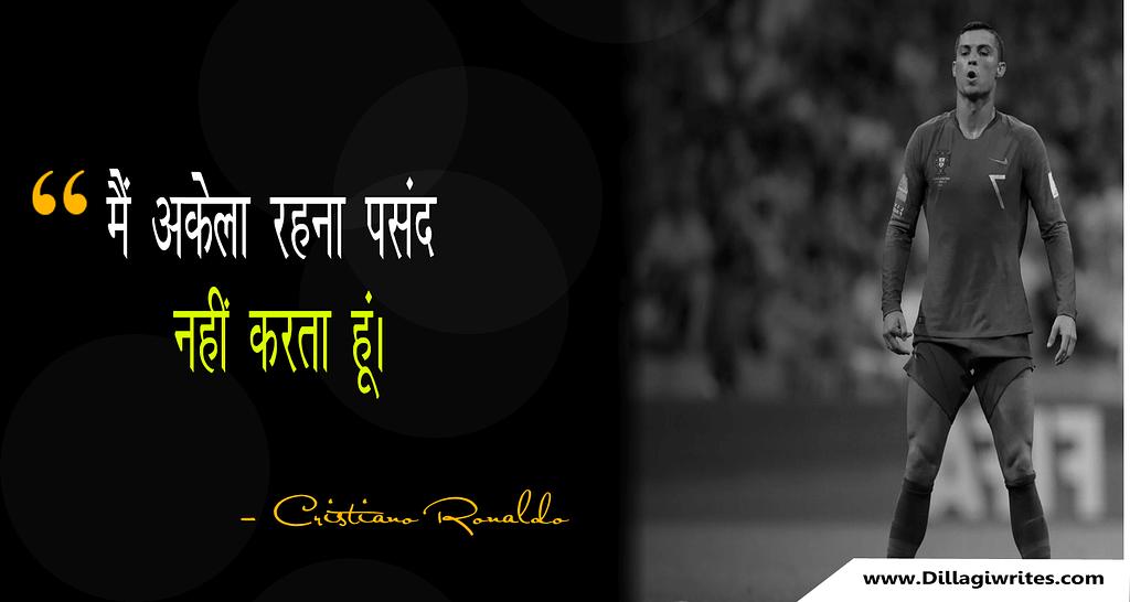 Cristiano Ronaldo Quotes Hindi 8 Cristiano Ronaldo Quotes Hindi|That Inspire You
