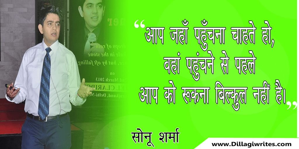 sonu sharma Quotes in hindi 18 Sonu Sharma Quotes|The Secret To Success