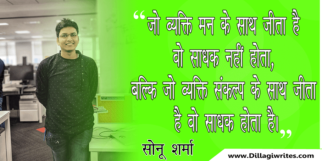 sonu sharma Quotes in hindi 11 Sonu Sharma Quotes|The Secret To Success