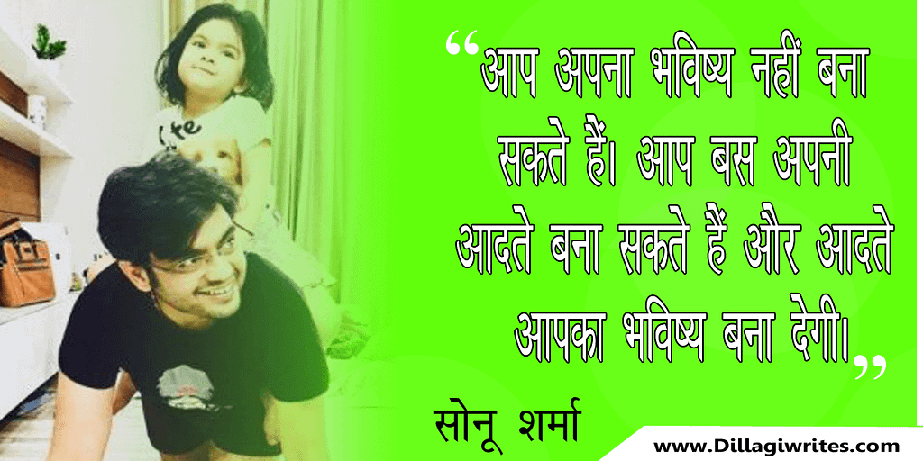 sonu sharma Quotes in hindi 12 Sonu Sharma Quotes|The Secret To Success
