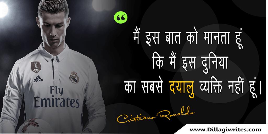 Cristiano Ronaldo Quotes Hindi 3 Cristiano Ronaldo Quotes Hindi|That Inspire You