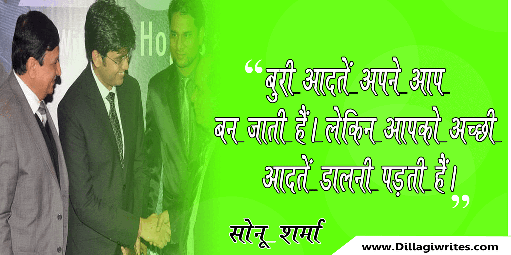 sonu sharma Quotes in hindi 9 Sonu Sharma Quotes|The Secret To Success