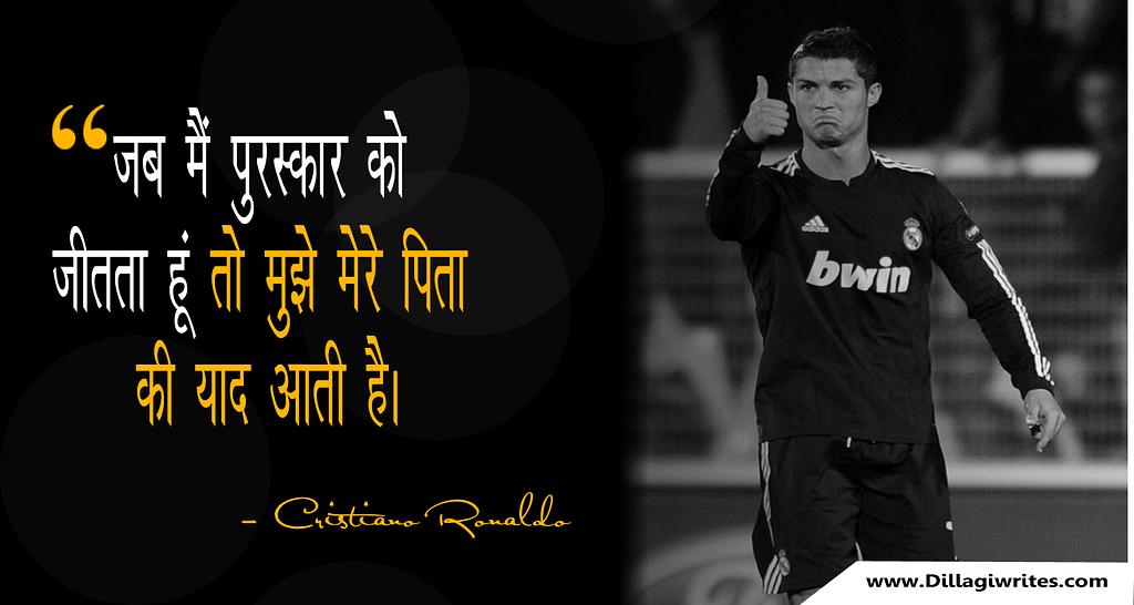 Cristiano Ronaldo Quotes Hindi 11 Cristiano Ronaldo Quotes Hindi|That Inspire You