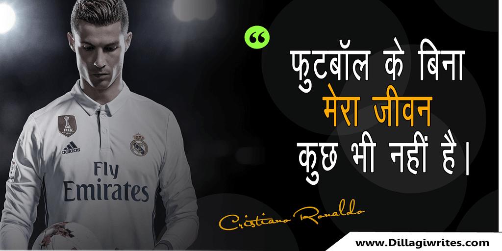 Cristiano Ronaldo Quotes Hindi 5 Cristiano Ronaldo Quotes Hindi|That Inspire You