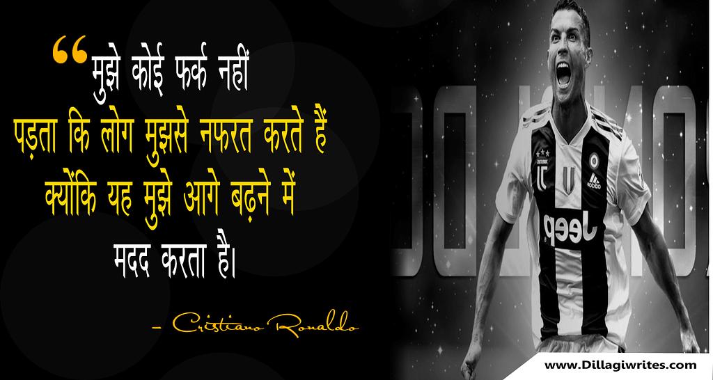 Cristiano Ronaldo Quotes Hindi