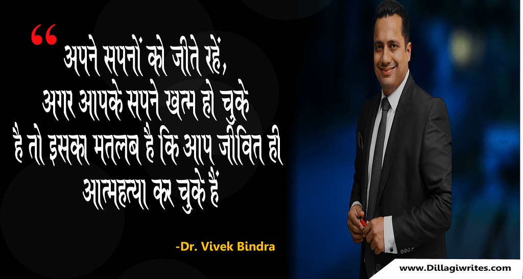 vivek bindra quotes in english