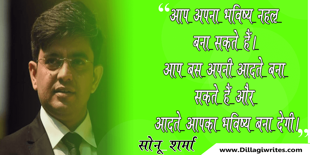 sonu sharma Quotes in hindi 14 Sonu Sharma Quotes|The Secret To Success