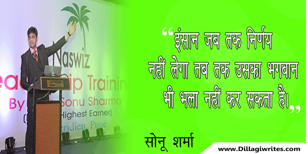 sonu sharma Quotes in hindi 21 Sonu Sharma Quotes|The Secret To Success
