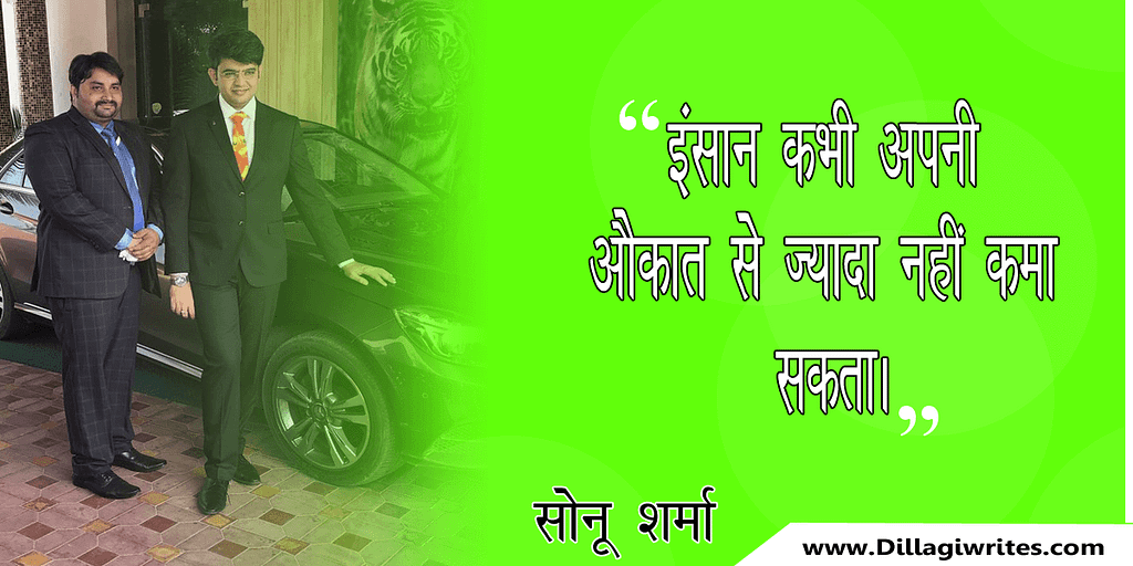 sonu sharma Quotes in hindi 4 Sonu Sharma Quotes|The Secret To Success