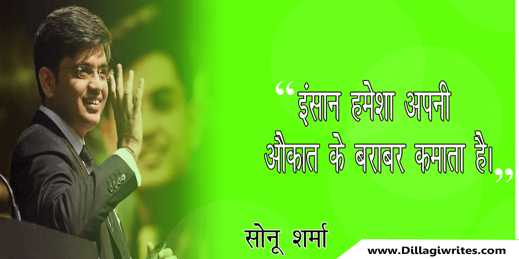 sonu sharma Quotes in hindi 17 Sonu Sharma Quotes|The Secret To Success