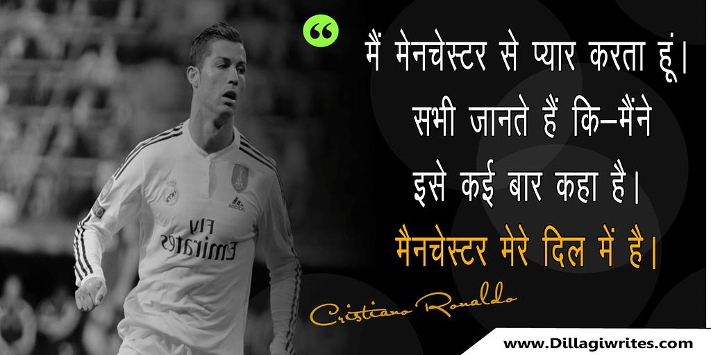 Cristiano Ronaldo Quotes Hindi 4 Cristiano Ronaldo Quotes Hindi|That Inspire You