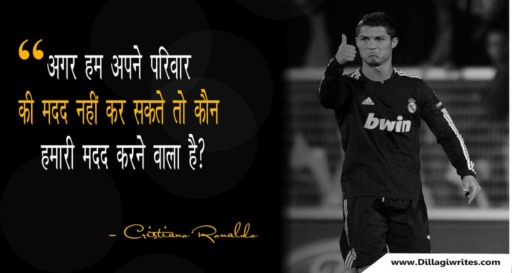 Cristiano Ronaldo Quotes Hindi 6 Cristiano Ronaldo Quotes Hindi|That Inspire You