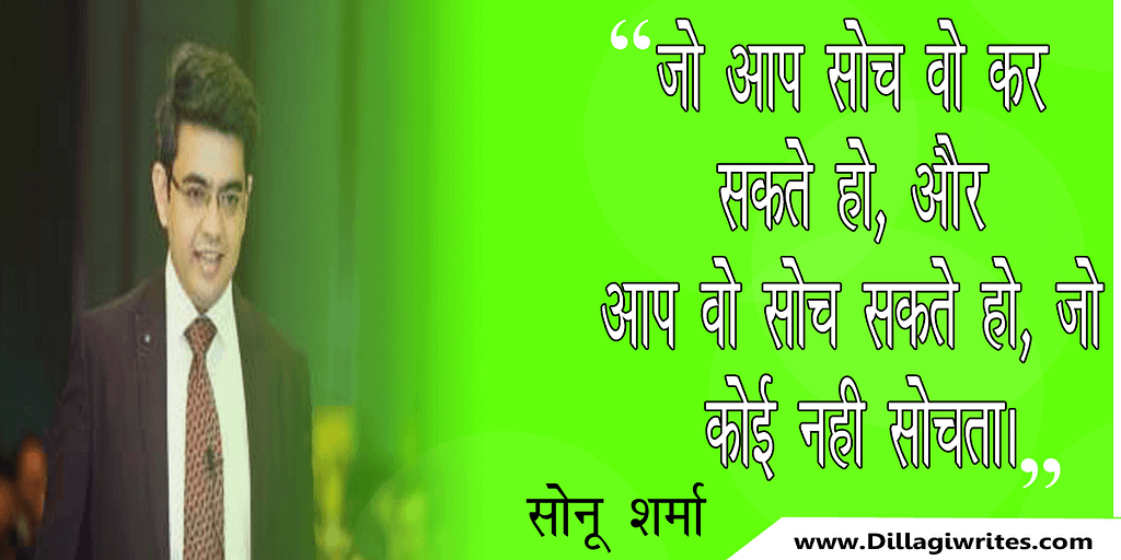 sonu sharma Quotes in hindi 10 Sonu Sharma Quotes|The Secret To Success
