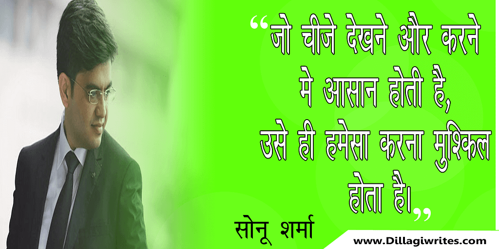 sonu sharma Quotes in hindi 13 Sonu Sharma Quotes|The Secret To Success